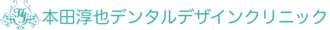 本田淳也デンタルデザインクリニック【公式Webサイト】